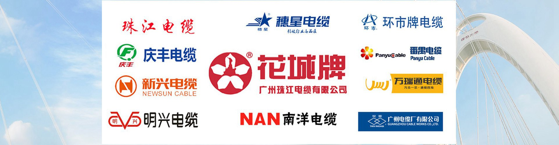亿彩app电缆广告