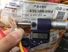 阻燃明sheng体育网址电线RVS 2x4